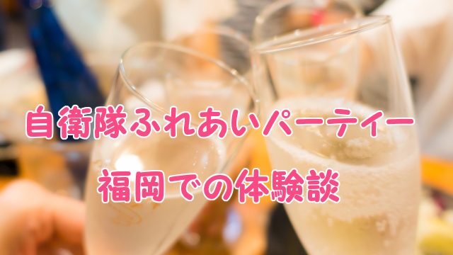 福岡県の自衛隊ふれあいパーティー感想