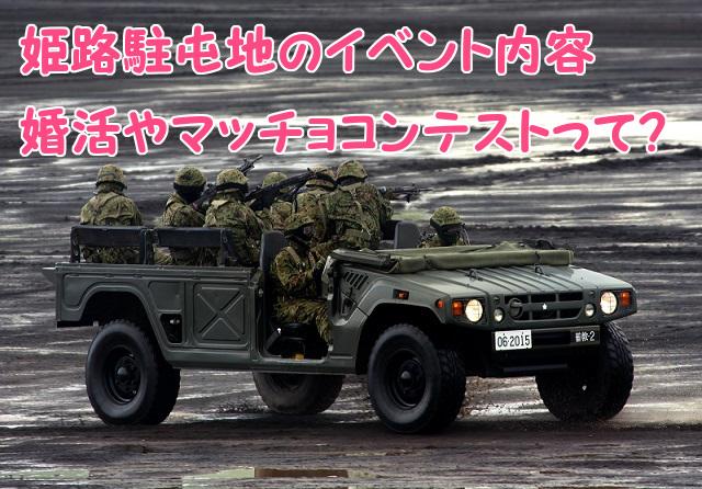 姫路駐屯地のイベント内容