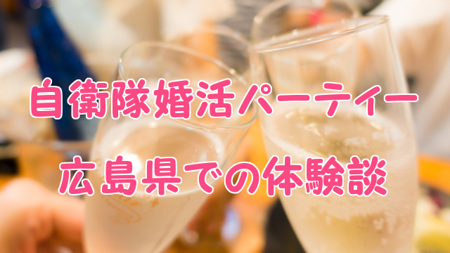広島県での自衛隊婚活パーティー感想