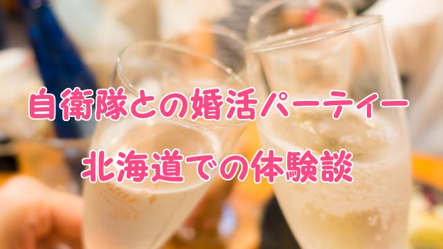 自衛隊婚活パーティー 北海道