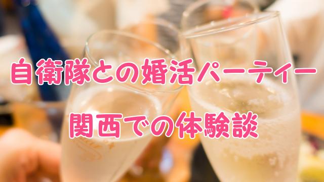 関西での婚活パーティー感想
