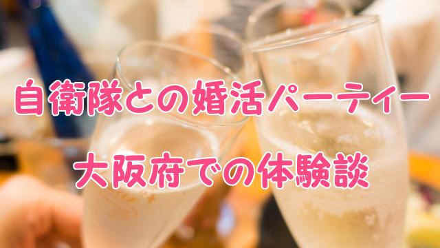 大阪府での自衛隊婚活パーティー感想