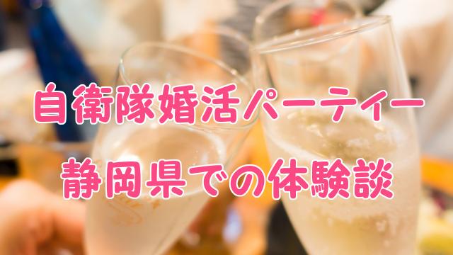 静岡県での自衛隊婚活パーティー感想
