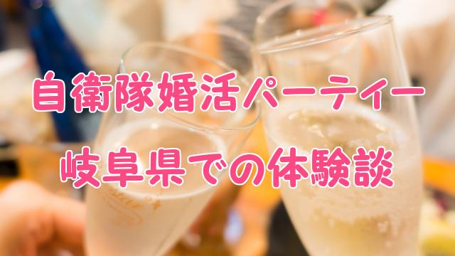 岐阜県での自衛隊婚活パーティー感想