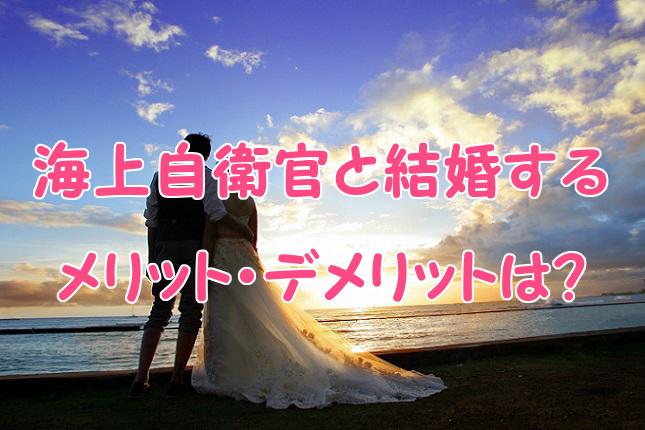 海上自衛官と結婚するメリット・デメリット