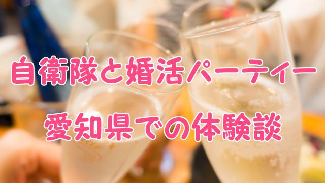 愛知県での自衛隊婚活パーティー感想