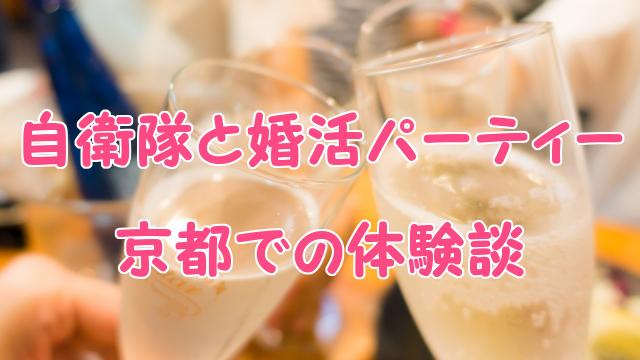 京都での自衛隊婚活パーティー感想