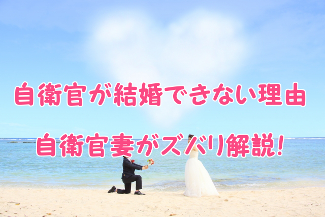 自衛官は結婚できない