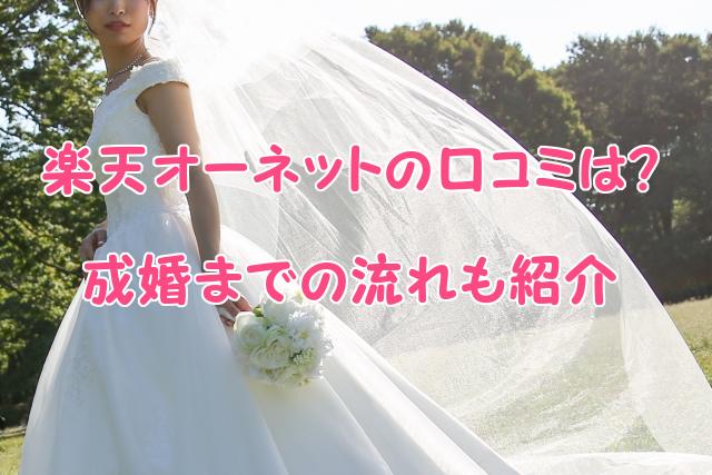 楽天オーネット 成婚までの流れ