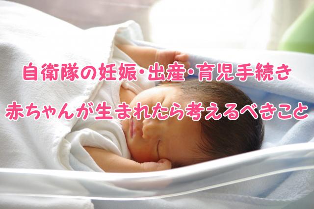 自衛隊の妊娠・出産・育児に関する手続き