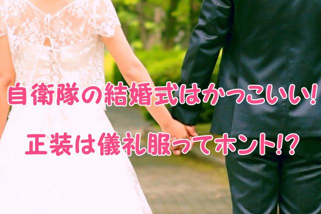 自衛隊の結婚式