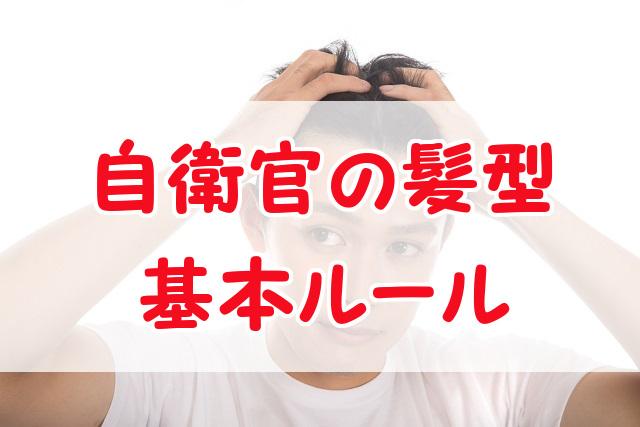 自衛官の髪型規則