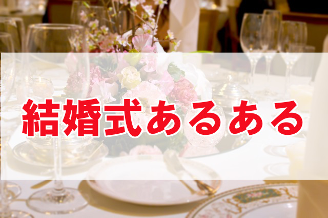 自衛隊の結婚式あるある